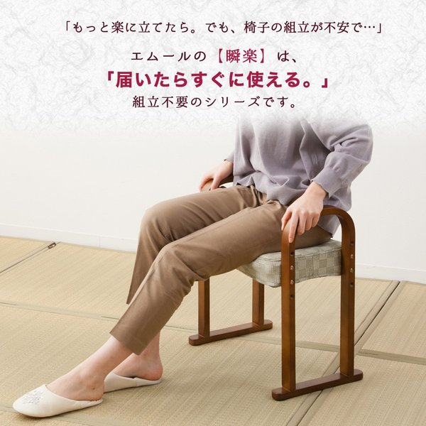 膝の負担が軽くなる ベンチ 肘 木製 肘付き 椅子  軽い コンパクト チェア 敬老の日 シンプル ギフト プレゼント 高齢者 シニア 介護 立ち座り|at-emoor|04