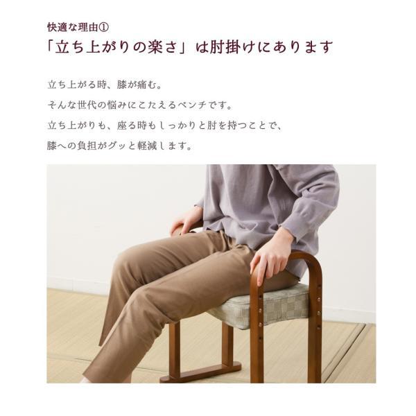 膝の負担が軽くなる ベンチ 肘 木製 肘付き 椅子  軽い コンパクト チェア 敬老の日 シンプル ギフト プレゼント 高齢者 シニア 介護 立ち座り|at-emoor|06