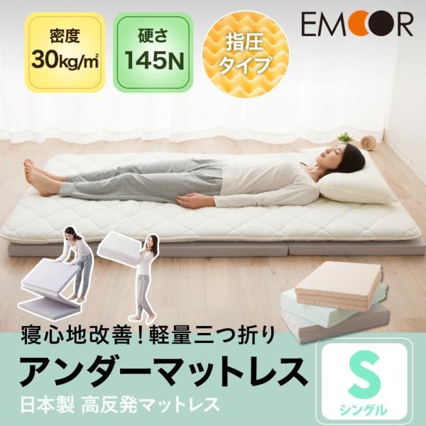 3つ折りマットレス シングル セミダブル ダブル 145N アンダーマットレス 日本製 国産 ウレタンマットレス ベッドマットレス ロフトベッド用 三つ折り 収納 硬い|at-emoor
