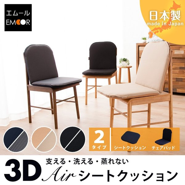 チェアパッド シートクッション 椅子 座椅子 クッション パッド マット メッシュ ポリエステル 通気性 洗える 日本製 エムール|at-emoor