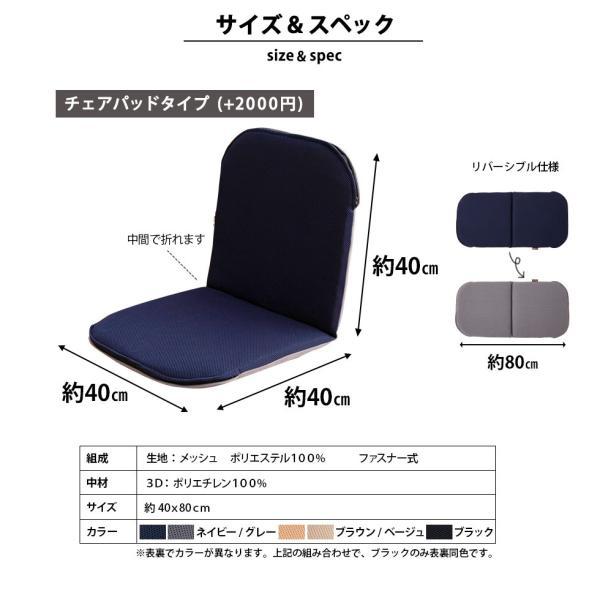 チェアパッド シートクッション 椅子 座椅子 クッション パッド マット メッシュ ポリエステル 通気性 洗える 日本製 エムール|at-emoor|11