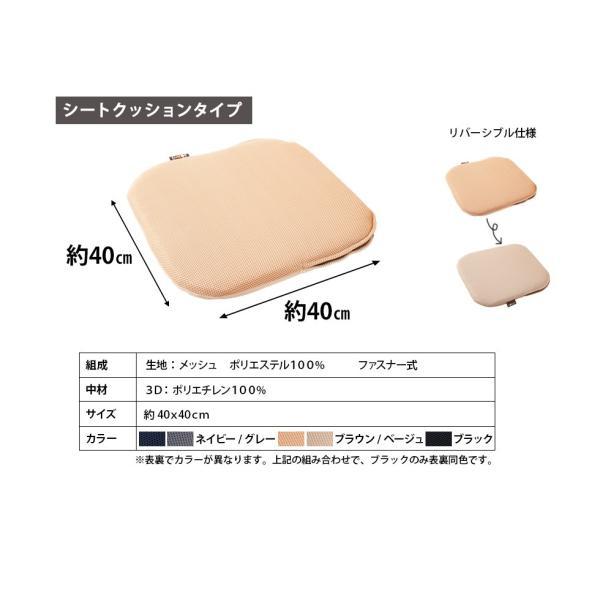 チェアパッド シートクッション 椅子 座椅子 クッション パッド マット メッシュ ポリエステル 通気性 洗える 日本製 エムール|at-emoor|12