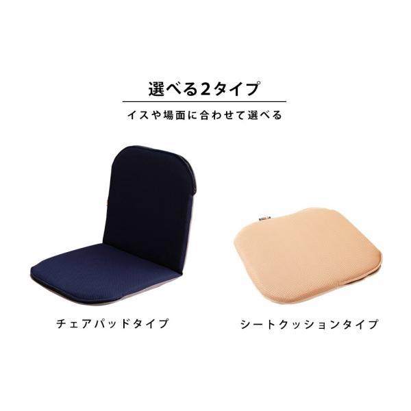 チェアパッド シートクッション 椅子 座椅子 クッション パッド マット メッシュ ポリエステル 通気性 洗える 日本製 エムール|at-emoor|10