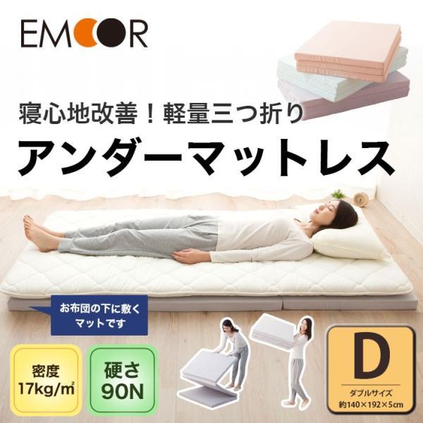 3つ折りマットレス ダブルサイズ 90N アンダーマットタイプ アンダーマットレス 日本製 国産 ウレタンマットレス ベッドマットレス 2段ベッド用 敷き布団|at-emoor