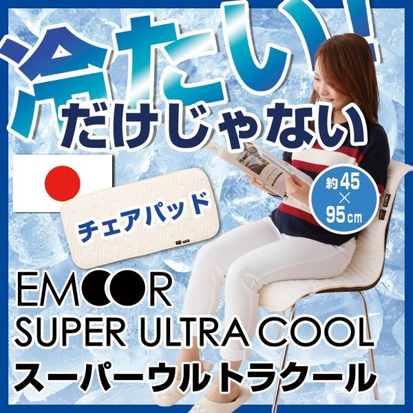 チェアパッド スーパーウルトラクール 冷感チェアパッド 夏用 接触冷感 アウトラスト ウレタンフォーム 吸放湿性 手洗い可能 洗える 国産 日本製 送料無料|at-emoor