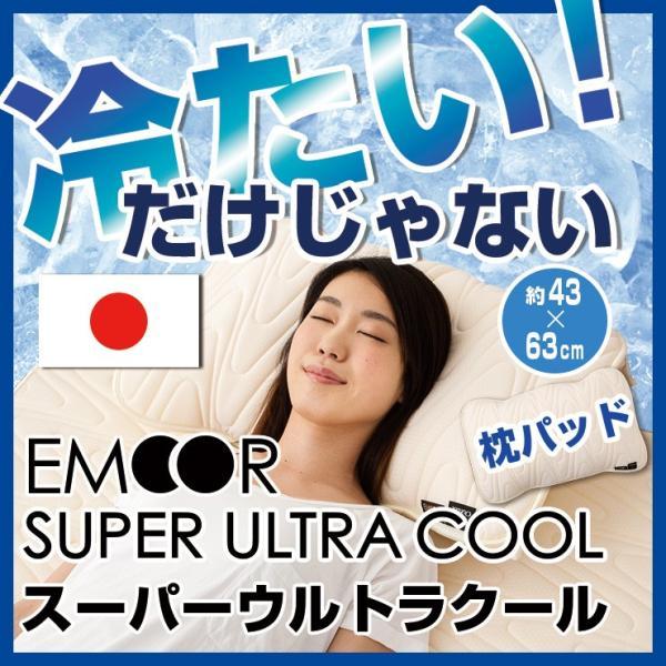 スーパーウルトラクール 冷感枕パッド 枕パッド 涼感枕パッド  クール枕パッド 夏用 ピロケース 接触冷感 アウトラスト 洗える 日本製 送料無料|at-emoor
