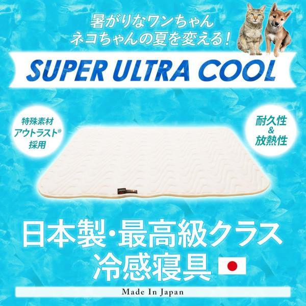 ペット用 クールマット 冷感マット 犬 ひんやりマット ペットマット 暑さ対策 猫 安心 安全 国産 日本製 洗える 涼感 冷感 夏 接触冷感 吸放湿性 エムール|at-emoor