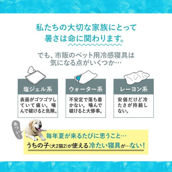 ペット用 クールマット 冷感マット 犬 ひんやりマット ペットマット 暑さ対策 猫 安心 安全 国産 日本製 洗える 涼感 冷感 夏 接触冷感 吸放湿性 エムール|at-emoor|02