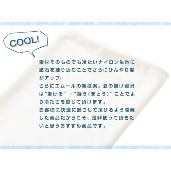 ウルトラクール クールケット シングルサイズ 約150×200cm 夏 冷感 涼感 ひんやりケット ひんやりクールケット 温度調節 送料無料 日本製 エムール|at-emoor|04