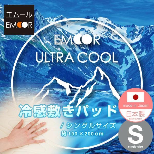 ウルトラクール 敷きパッド シングルサイズ 夏 約100×200cm ひんやり敷きパッド 冷感 涼感 クールマット エムール 体圧分散 送料無料 日本製 国産|at-emoor