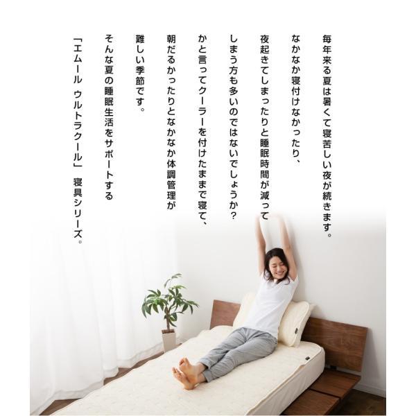 ウルトラクール 敷きパッド シングルサイズ 夏 約100×200cm ひんやり敷きパッド 冷感 涼感 クールマット エムール 体圧分散 送料無料 日本製 国産|at-emoor|03