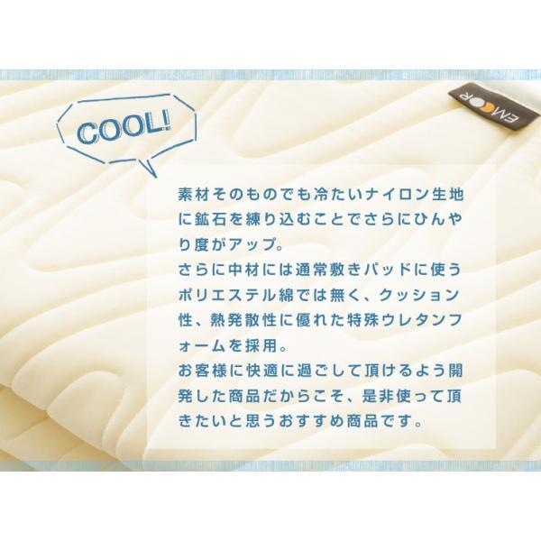 ウルトラクール 敷きパッド シングルサイズ 夏 約100×200cm ひんやり敷きパッド 冷感 涼感 クールマット エムール 体圧分散 送料無料 日本製 国産|at-emoor|04
