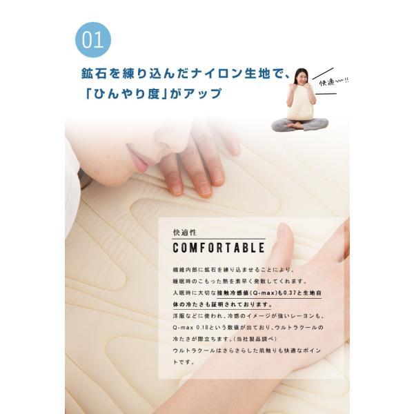 ウルトラクール 敷きパッド シングルサイズ 夏 約100×200cm ひんやり敷きパッド 冷感 涼感 クールマット エムール 体圧分散 送料無料 日本製 国産|at-emoor|06