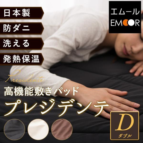 モイスケア 敷きパッド/ダブル 吸湿発熱 防ダニ 日本製 at-emoor
