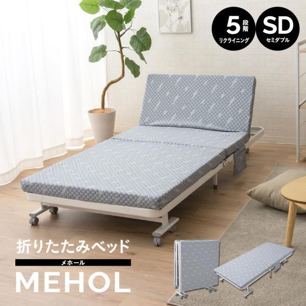 組立不要 折りたたみベッド セミダブル 『メホール』 折り畳みベッド リクライニングベッド|at-emoor