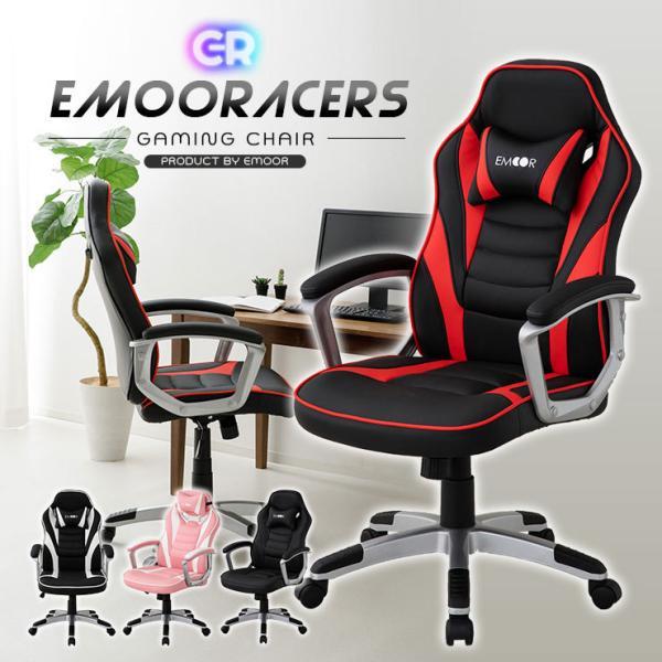 ゲーミングチェア オフィスチェア リクライニング チェア 椅子 PCチェア 昇降 在宅 勉強用 学習用 テレワーク クッション付 送料無料 エムール|at-emoor