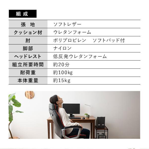 ゲーミングチェア オフィスチェア リクライニング チェア 椅子 PCチェア 昇降 在宅 勉強用 学習用 テレワーク クッション付 送料無料 エムール|at-emoor|18