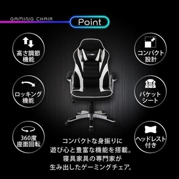 ゲーミングチェア オフィスチェア リクライニング チェア 椅子 PCチェア 昇降 在宅 勉強用 学習用 テレワーク クッション付 送料無料 エムール|at-emoor|04