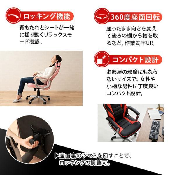 ゲーミングチェア オフィスチェア リクライニング チェア 椅子 PCチェア 昇降 在宅 勉強用 学習用 テレワーク クッション付 送料無料 エムール|at-emoor|06