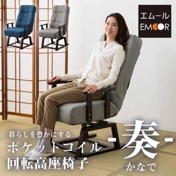 暮らしを豊かにする ポケットコイル 回転高座椅子 -奏- リクライニング チェア 角度 座面高 敬老の日 ギフト 贈り物 母の日 父の日【送料無料】|at-emoor