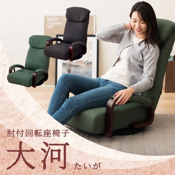 座椅子 肘付回転座椅子 リクライニング チェア 父の日 母の日 大河 レバー付き  無段階 シニア リラックスチェア ゆったり 肘掛け 送料無料|at-emoor