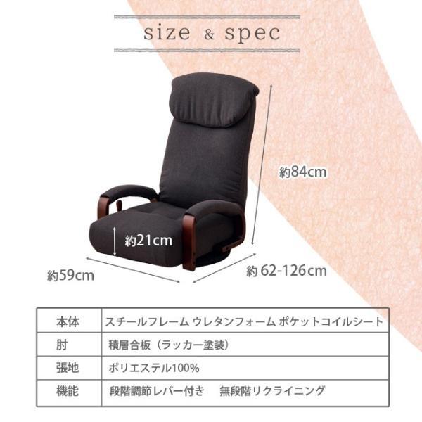 座椅子 肘付回転座椅子 リクライニング チェア 父の日 母の日 大河 レバー付き  無段階 シニア リラックスチェア ゆったり 肘掛け 送料無料|at-emoor|11
