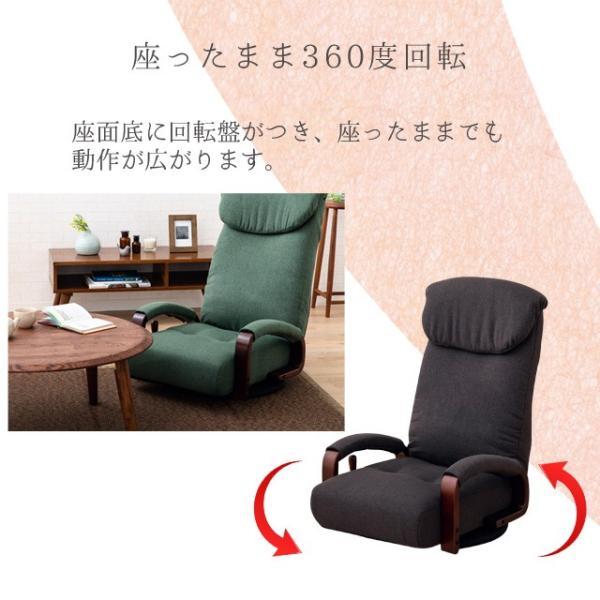 座椅子 肘付回転座椅子 リクライニング チェア 父の日 母の日 大河 レバー付き  無段階 シニア リラックスチェア ゆったり 肘掛け 送料無料|at-emoor|04