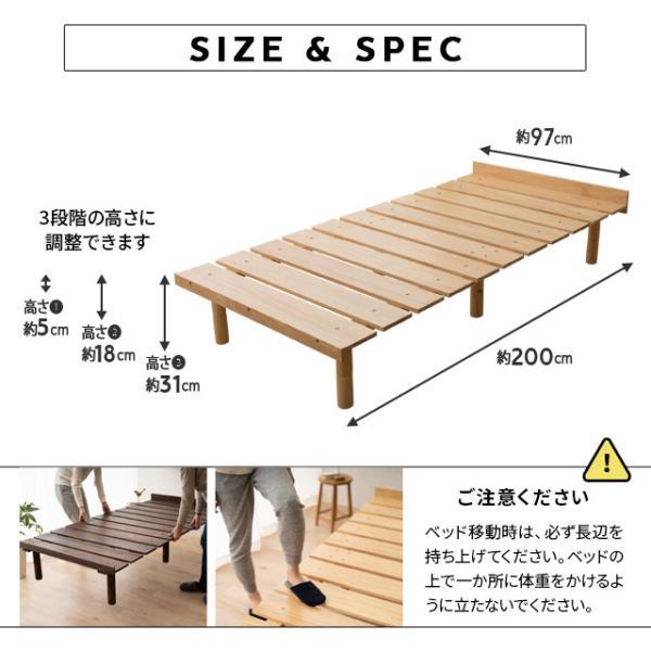 すのこベッド シングル ベッドフレーム 3段階 高さ調整 木製 送料無料 すのこ シンプル 天然木 パイン材 カビ 湿気 対策 除湿 通気性 北欧 新生活 エムール at-emoor 11