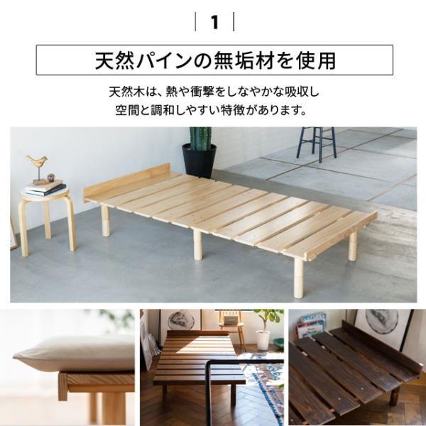 すのこベッド シングル ベッドフレーム 3段階 高さ調整 木製 送料無料 すのこ シンプル 天然木 パイン材 カビ 湿気 対策 除湿 通気性 北欧 新生活 エムール at-emoor 04