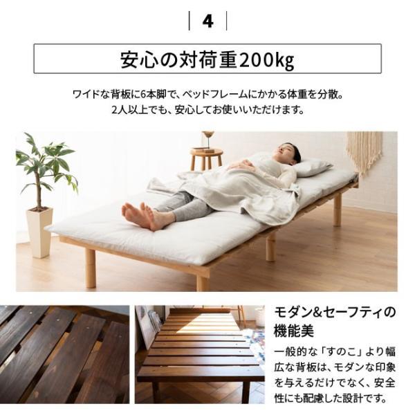 すのこベッド シングル ベッドフレーム 3段階 高さ調整 木製 送料無料 すのこ シンプル 天然木 パイン材 カビ 湿気 対策 除湿 通気性 北欧 新生活 エムール at-emoor 07