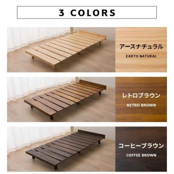すのこベッド シングル ベッドフレーム 3段階 高さ調整 木製 送料無料 すのこ シンプル 天然木 パイン材 カビ 湿気 対策 除湿 通気性 北欧 新生活 エムール at-emoor 10