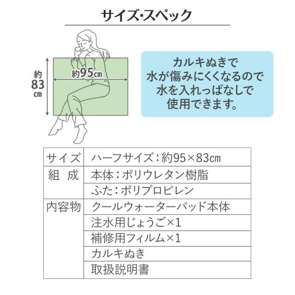 クールウォーターパッド シングルサイズ 95×83cm 熱中症対策 冷却パット 冷感 敷き パット マット クールパッド  ひんやり 送料無料  エムール 日本製|at-emoor|12