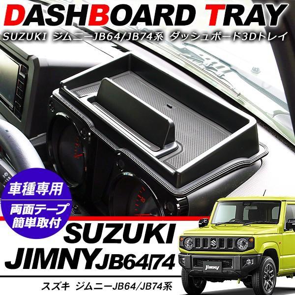 新型 ジムニー JB64W/JB74W専用 ダッシュボード 3Dトレイ ラバーマットセット メーターナビバイザー インテリアパネル アクセサリー カスタム 内装パーツ
