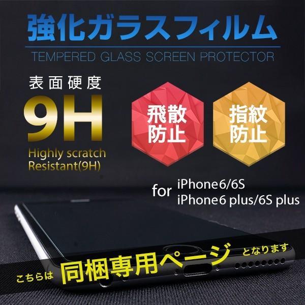 【iphoneケース同時購入者限定】 iPhone 強化ガラスフィルム 保護フィルム【同梱専用・単品購入不可】【70%OFF】【iphoneケース1個に対して5個まで】|at-ptr