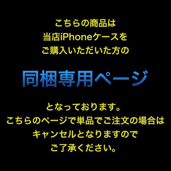 【iphoneケース同時購入者限定】 iPhone 強化ガラスフィルム 保護フィルム【同梱専用・単品購入不可】【70%OFF】【iphoneケース1個に対して5個まで】|at-ptr|02