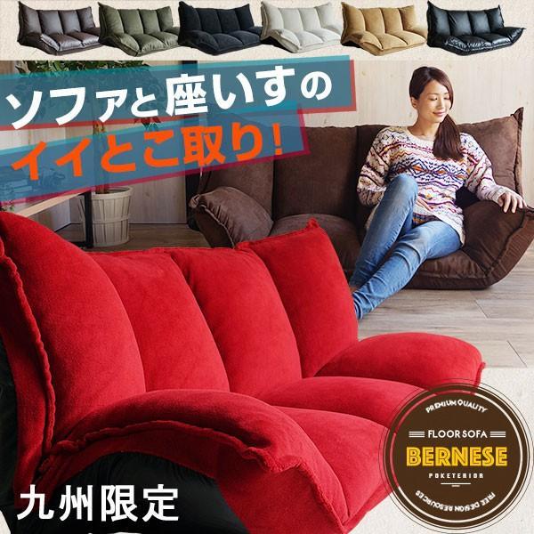 ◎ソファ ソファベッド 座いす 座椅子 座イス バーニーズ ふかふか 角度調節 リクライニング 作れる形は537,824通り|at-ptr