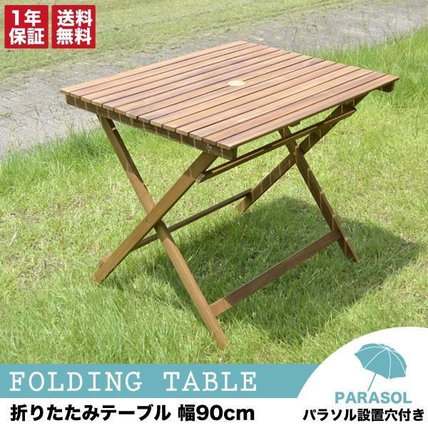 折りたたみガーデンテーブル単品幅90cmタイプ  アカシア材 パラソル設置穴付き テーブル 木製テーブル ガーデン 庭 ベランダ