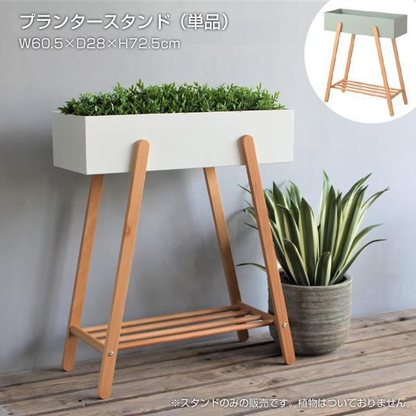 プランターボックス 観葉植物 植物 収納 雑貨 ナチュラル 北欧 かわいい 天然木 木製 室内 室外 玄関 ガーデニング シンプル AZSP プランタースタンド 単品