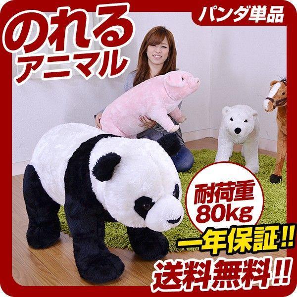 ◎パンダ ぬいぐるみ スツール 座れる 動物 アニマル 椅子|at-ptr