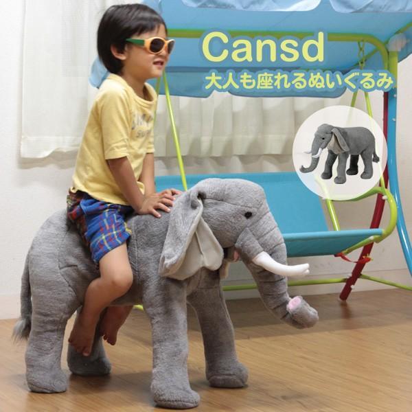 ◎乗れるアニマル ぬいぐるみ スツール 動物 椅子 いす 座れる ゾウ at-ptr