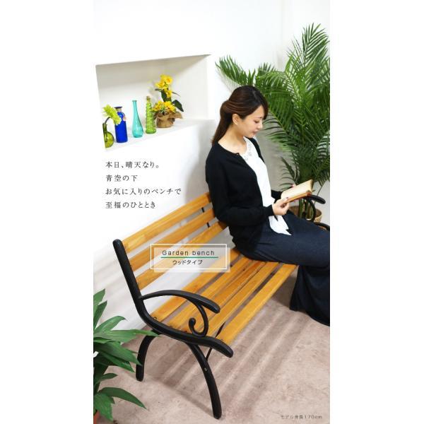 ガーデンベンチ ウッドタイプ 耐荷重160kg ガーデン インテリア ベンチ パークベンチ おしゃれ 公園 カフェ|at-ptr|02