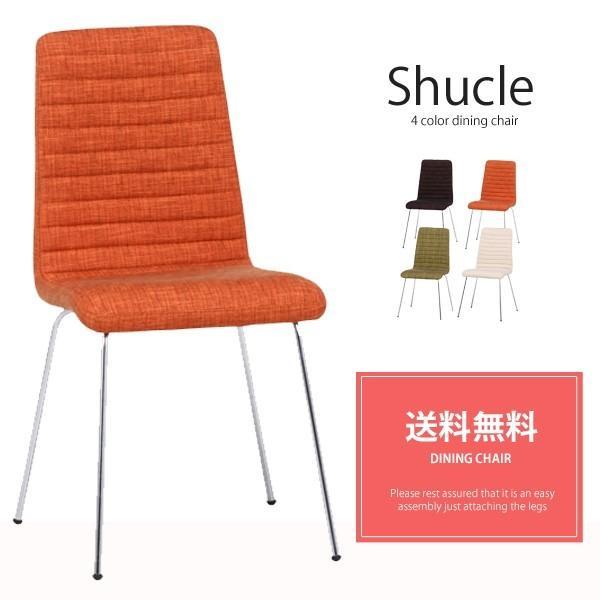 ダイニングチェア ファブリック スチール脚 チェアー 椅子 イス いす 可愛い 北欧 クロムメッキ 送料無料 シュクル|at-ptr