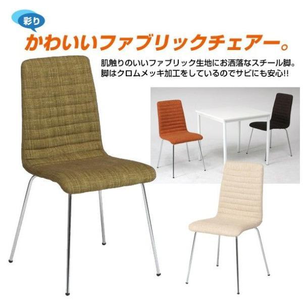 ダイニングチェア ファブリック スチール脚 チェアー 椅子 イス いす 可愛い 北欧 クロムメッキ 送料無料 シュクル|at-ptr|04