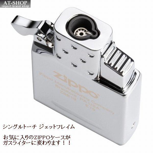 ジッポー ZIPPO 純正 ガスライターインサイドユニット シングルトーチ(ガス入り) ガスライターに変換 65836