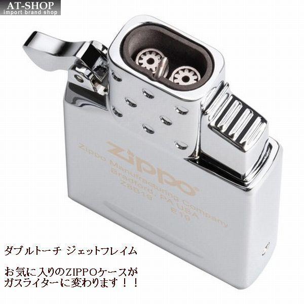 ジッポー ZIPPO 純正 ガスライターインサイドユニット ダブルトーチ(ガス入り) ガスライターに変換 65837
