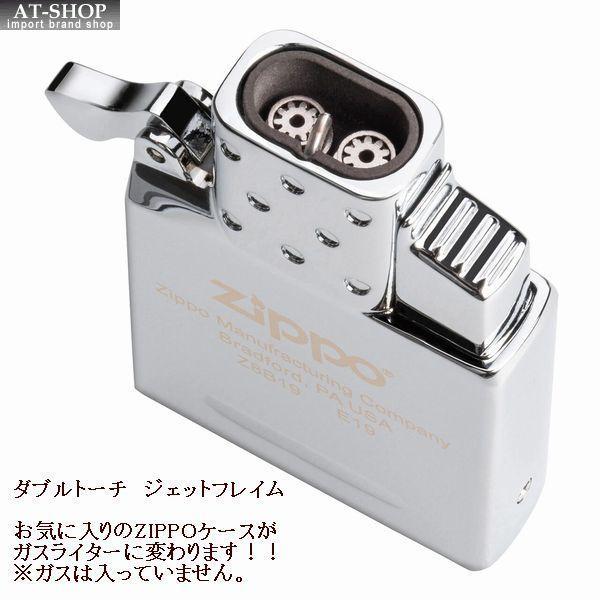 ジッポー ZIPPO 純正 ガスライターインサイドユニット ダブルトーチ(ガスなし) ガスライターに変換 65840