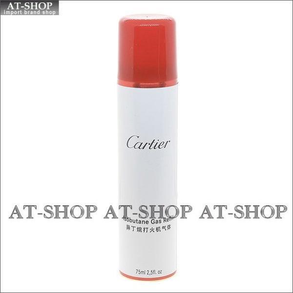カルティエ専用 Cartier カルティエ ガスボンベ ガスライター専用レフィル 75ml 純正消耗品