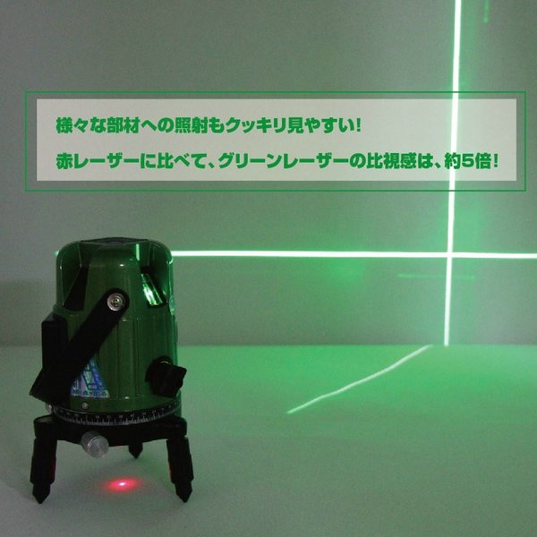 送料無料 1年間保証 グリーン レーザー墨出し器 5ライン 1地墨ポイント4垂直 1水平 レーザー墨出し器 水平