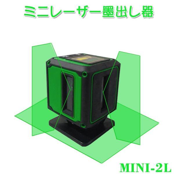 ミニ型 ラインレーザー  グリーンレーザー墨出し器  ミニ 2VH360° 2ライン ダイレクト光源 垂直・水平 レーザー 自動水平調整機能 軽量 小型