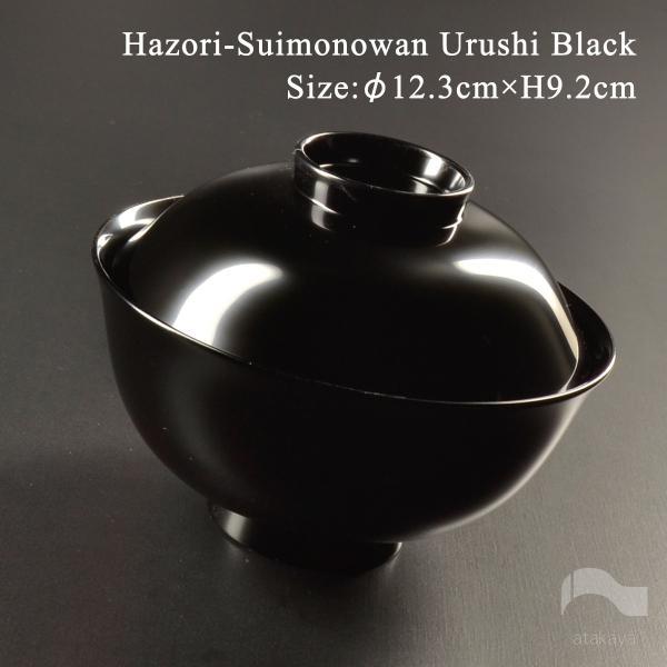 日本製 越前漆器 木製 4寸 羽反吸物椀 黒漆塗り atakaya
